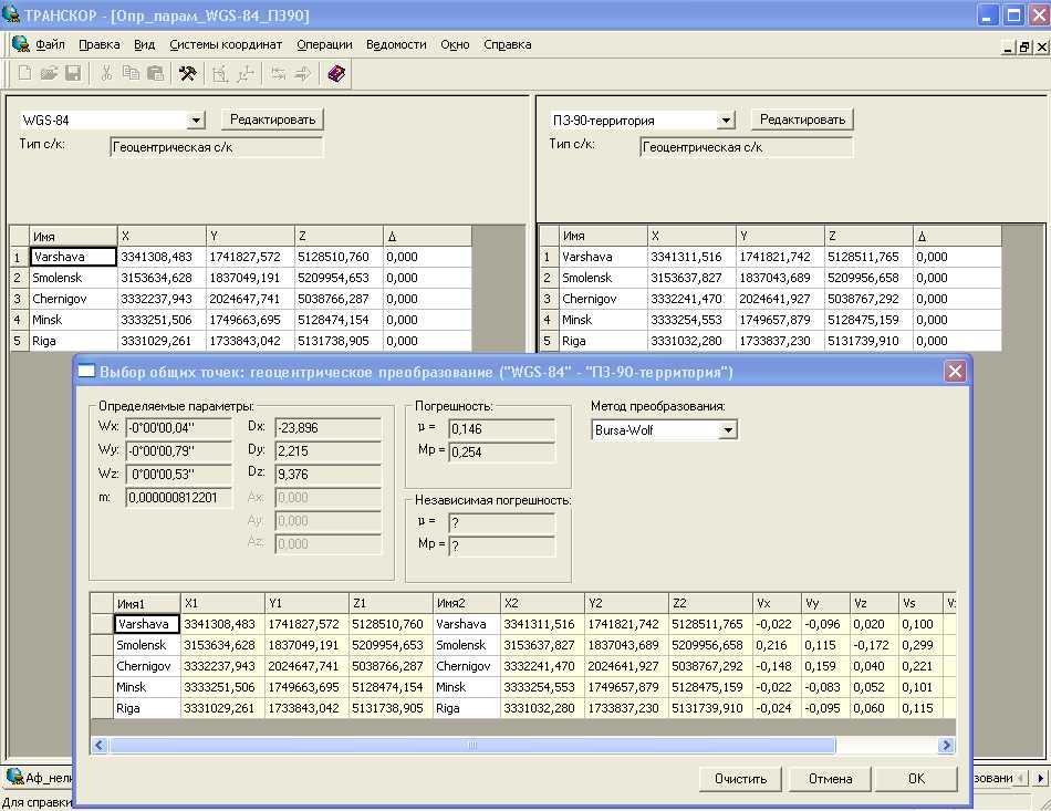 программа для определения координат топосъемки на андроиде